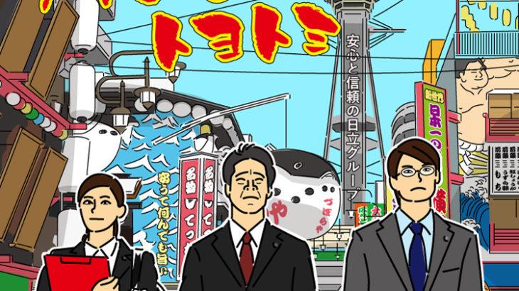 映画『プリンセス トヨトミ』レビュー
