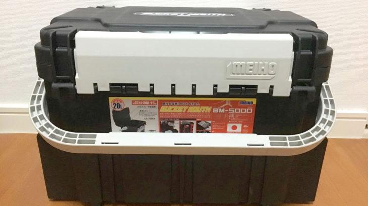 タックルボックスを新調した!メイホー バケットマウス BM-5000