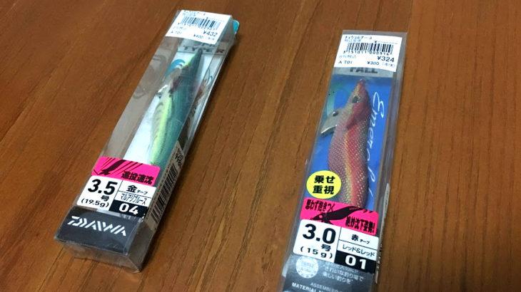 エギングを始めるためにエギンググッズを買い漁る!【ダイワ エメラルダス】