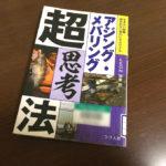 LEON 加来 匠の著書「アジング・メバリング 超思考法」を読んでみました!