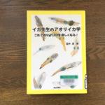 エギング初心者としてアオリイカの生態に関する本を読み漁る!