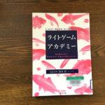 LEON 加来 匠の著書「ライトゲームアカデミー」を読んでみました!
