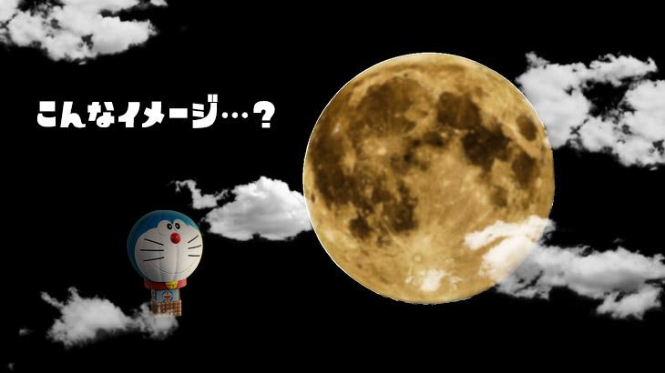 「映画 ドラえもん のび太の月面探査記」を子どもと一緒に観てきました!