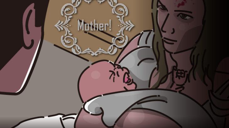 映画「マザー!」は理解し難いので予習してからジェニファー・ローレンス鑑賞を楽しもう!