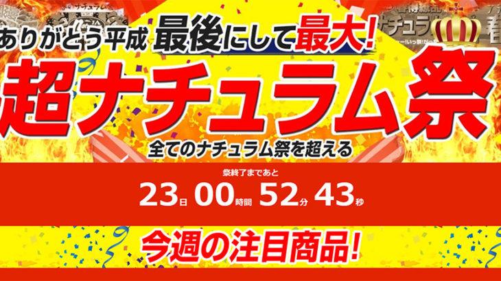 ナチュラムで平成最後にして最大の「超ナチュラム祭」が開催してた!