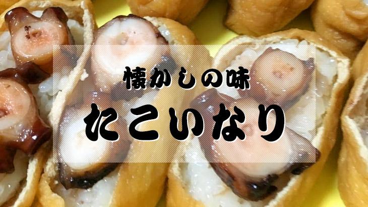 「たこいなり」明石・魚の棚の名店「浪花」の味を再現⁉【タコ料理】