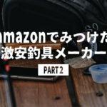 またもやAmazonの激安釣り具ブランドを調べてみました!【Amazon釣具調査 第2弾】
