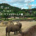 和歌山のアドベンチャーワールドで動物の姿に感動!(マリンワールドとサファリワールド編)