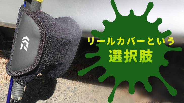 ほんの不注意でリールが傷つくのを防止!ロッドに付けたまま装着できるリールカバーがおすすめ!