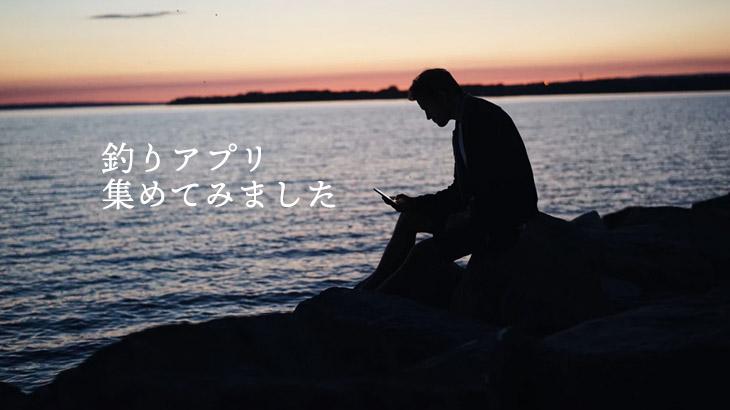 スマートフォンは釣りに欠かせない?釣りに役立つスマホアプリをご紹介!
