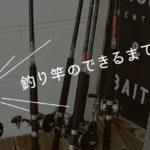 ロッドの製造工程は意外と手作業が多い!?釣り竿のできるまでをお勉強!