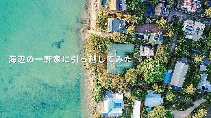 釣りに行き放題な海辺の一軒家に引っ越しました
